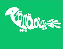 Arabic Typographic Songs