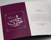 Arabic Calligraphy | Invitation Card