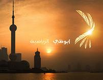Abu Dhabi Media Rebrand // Angelsign Studio, Milano