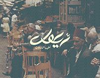 Ayloul Restaurant