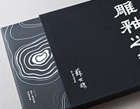 Su Shi Xiong Monograph