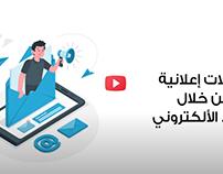 التسويق الألكتروني MFoda-Tech