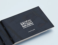 (SPC) Sharjah Press Club | Book Design