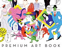 ぶらぶら美術館・博物館プレミアムアートブック
