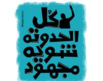 kol el7adota s'wyt maghood