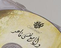 Ma3 Nafsy A3ed Album