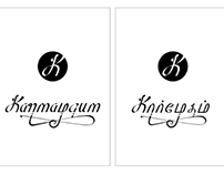 2019 - Logo Design - Karmaygum
