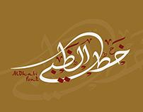 Al-dhabi font
