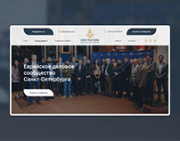 Сайт для Еврейского делового сообщества