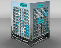 Zahret Reyad Tower Catalogue