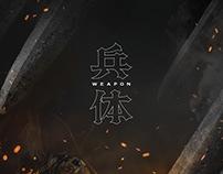 兵體 / WEAPON FONT