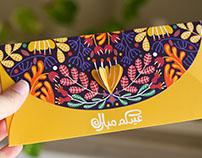 Eid Al-Fitr Envelopes 2017
