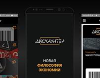 Мобильное приложение и сайт скидочного клуба Discounter