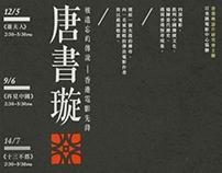 Poster Design - Tong