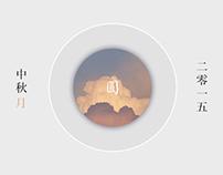 Web Design For Mid-Autumn Festival  「对白茶舍」中秋活动首页视觉设计