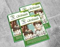 Masahat Magazine 2012