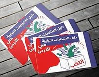 Elections Booklet دليل الانتخابات النيابية