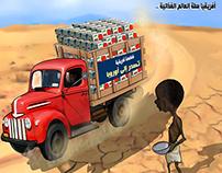 أفريقيا سلة العالم الغذائية Africa, the world's food ba