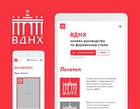 VDNH Brand Website & Admin Panel UX/UI
