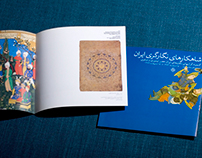 Masterpieces of Persian Painting