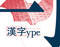 A Short Guide to Chinese Typography