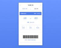 【每日一作】机票订单