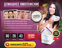 """CPA LANDING PAGE """"BotoxAE4"""" Bestowhope@mail.ru"""