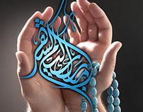 مخطوطات رمضان - 1438 هـ