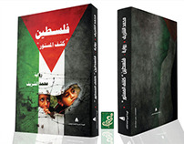 """غلاف كتاب  فلسطين """"  كشف المستور """""""