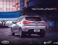 JAC Automobile Egypt 2017