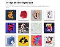 47 Days of Devanagari
