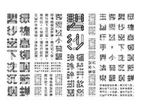 交集体   Collective Fonts Design