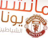 ManUTD Arabic          Info-graphic