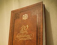 Monography - 20 years of the reborn monastic life