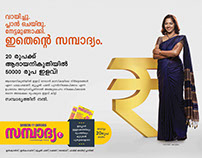 Advertising campaign for Sambathyam