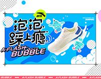 ANTA : A-FLASH BUBBLE Innovatory Upgrade