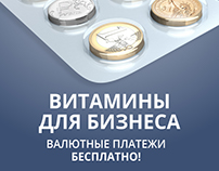 ВИТАМИНЫ ДЛЯ БИЗНЕСА - Advertising for АБСОЛЮТБАНК