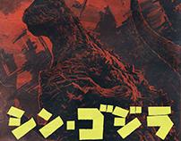 At the Movies: Shin Gojira