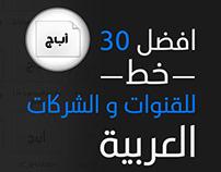 افضل 30 خط للقنوات العربية || Best 30 Arabic font