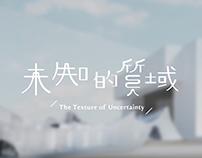 未知的質域-2015 X-site 台北市立美術館建築裝置展