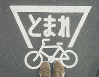東京での私の短い人生