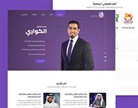 El-Kawari Website