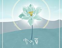 Mika Nakashima -雪の華 앨범커버 제작