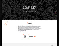 Web Site Свалктау
