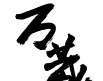 Manzhu Japanese Restaurant Logo Design (Canada)