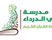 مدرسة أبي الدرداء - Abu Darda