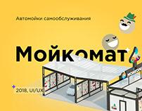 Moikomat — car wash ux ui