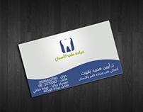عيادة طب الاسنان
