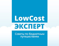 LowCost Expert