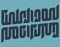 Rotational Ambigram